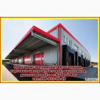Строительство зданий из металлоконструкций, магазинов, ангаров, складов г.Кривой Рог