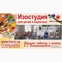 Уроки академического рисунка в Днепропетровске. Уроки рисования для взрослых.