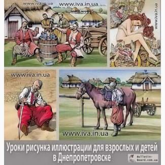 Кружок рисования в Днепропетровске