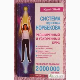 Система здоровья Норбекова. Расширенный и ускоренный курс. Автор: Юрий Хван