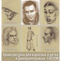 Где научиться рисовать взрослому и ребенку в Днепропетровске