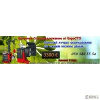Акция!!! Шиномонтаж ТС322 + балансировка W255 MB Италия за 3300 €
