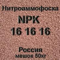 Нитроаммофоска npk 16-16-16, россия мешок 50кг