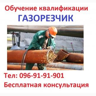 Обучение квалификации газорезчика…