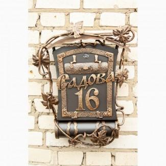 Почтовый ящик Лоза с номером, названием улицы и трубой для газет