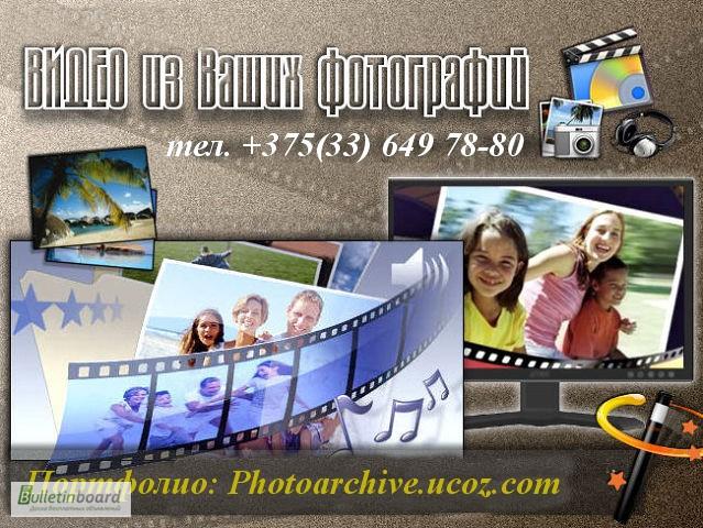 Сделать фото-видео поздравление