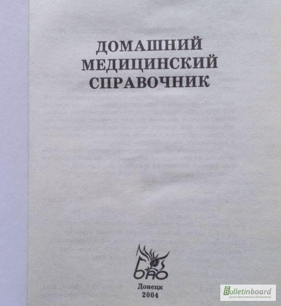 Фото 3. Домашний медицинский справочник. 8000 советов