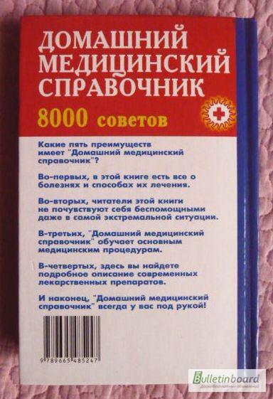 Фото 6. Домашний медицинский справочник. 8000 советов