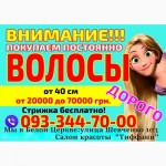 Продать волосы в Белой Церкви дорого Куплю волосы Белая Церковь