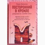 Посторонний в Кремле. Борис Грищенко