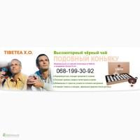 Элитный высокогорный чёрный чай пуэр Tibetea x.o. от поставщика компании Тибемед
