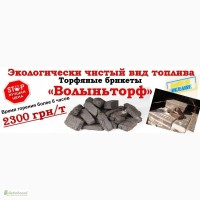 Торфяные брикеты заводского производства «Волыньторф»