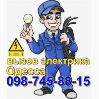Услуги электрика, таирова, черёмушки центр, электромонтаж одесса О987Ч58815