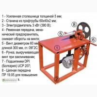 Макеевский завод строительного оборудования производит фасовочные