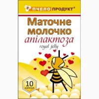 Пчелиное Маточное молочко в капсуле (апилак, апилактоза, royal jelly)