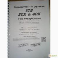 Kаталог запчастей, руководство по ремонту и обслуживанию JCB3cx, JCB4cx