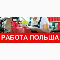 ШВЕЯ в Польшу–от 3000 злотых. Работа в Польше Легально