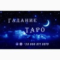 Гадание на картах Таро, Рунах, Ленорман