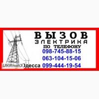 Услуги электрика совиньон, таирова, черёмушки центр, электромонтаж одесса