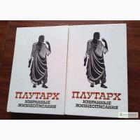 Плутарх. Избранные жизнеописания (комплект из 2 книг). 1987г