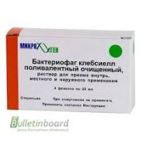 Продам Бактериофаг клебсиелл пневмонии раствор 20мл 4шт