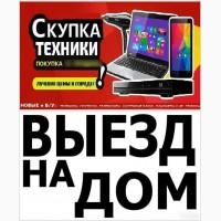 Дорого куплю! Ноутбук! Телефон! Планшет! Фотоаппарат в Харькове