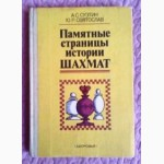 Памятные страницы истории шахмат. Авторы: Алексей Суэтин, Юрий Святослав