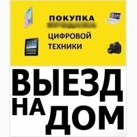 Аудио-видео-теле аппаратуру куплю, свежую электронику, дорого! 24 часа в Харькове