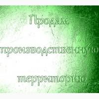 Земляв Киеве. Продам производственную территорию 0, 9 га, Оболонь
