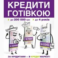 Деньги наличными до 200 000 грн