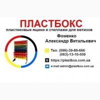 Харчові господарські пластикові ящики для м#039;яса молока риби ягід овочів Івано-Франківську