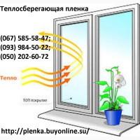 Теплосберегающая плёнка на окна Энергосберегающая пленка 2м Х 3м термопленка