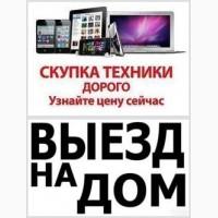 Скупка Техники: TV, Ноутбук, Компьютер, Смартфон! Дорого! Выезд 24 часа в Харькове