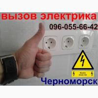 Услуги электрика Черноморск, Ильичёвск, Одесса