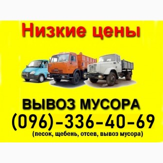 Заказать ВЫВОЗ Мусора КИЕВ и область. Лучшая цена
