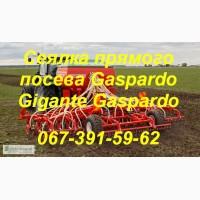 Сеялка прямого посева GIGANTE CORSA 900 50 рядов 9 м