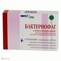 Продам Бактериофаг стафилококковый раствор 20мл 4шт, Микроген НПО, ФГУП Минздрава России