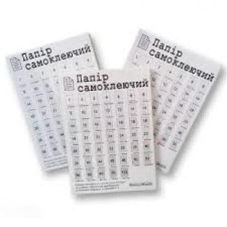 Самоклеющиеся этикетка в листах формата А4