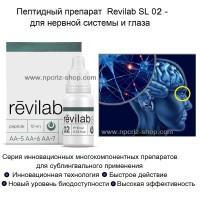 Для улучшения работы ЦНС и ЗРЕНИЯ - Revilab SL 02