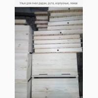 Изготовим и есть в наличии улья для пчёл- работаем по всей Украине