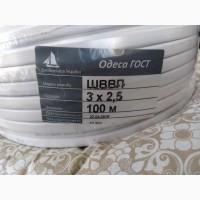 Продам медный кабель шввп 3*2.5 Одесса Гост