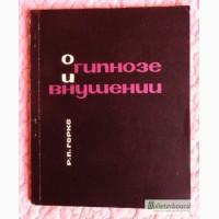 О гипнозе и внушении. 1966г. Автор: Р. Герке