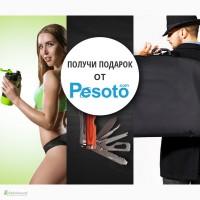 Получи подарок от Pesoto