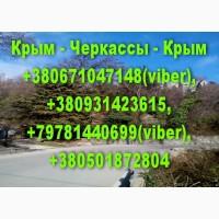 Регулярные пассажирские перевозки Крым - Черкассы - Крым