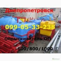 ОпрыскивателЬ тракторные ОП-2000, ОП-600, ОП-800, 0П-1000