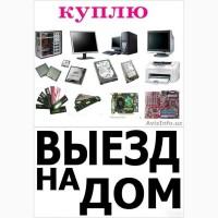 Куплю ноутбук, смартфон, TV, Дорого! Выезд 24ЧАСА! Звони! Whatsapp 24 в Харькове
