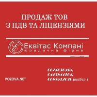 Купити готову фірму з ПДВ Київ. Купити ТОВ з ПДВ та ліцензями Київ