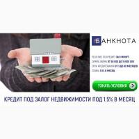 Кредит под залог недвижимости и авто без справки о доходах