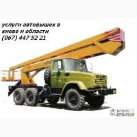 Услуги автовышки Киев 531 88 75. Аренда автовышки Киев