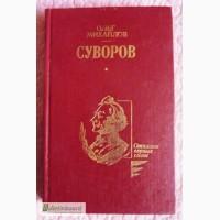 Суворов. Олег Михайлов